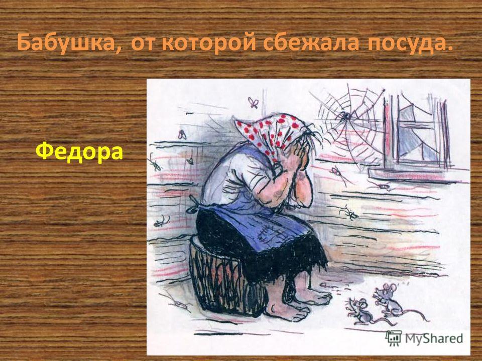 Смельчак, одолевший Паука в стихотворении «Муха-Цокотуха». Комар