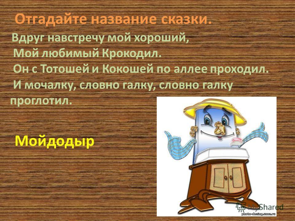 Из какой сказки Корнея Чуковского взят этот отрывок? Но не слушали газели И по -прежнему галдели: - Неужели в самом деле Все качели погорели? Что за глупые газели!.. Телефон