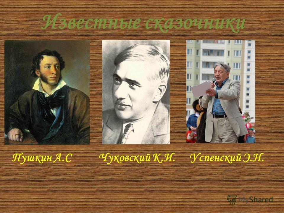 Известные сказочники Г.-Х. АндерсенБратья ГРИММШарль Перро