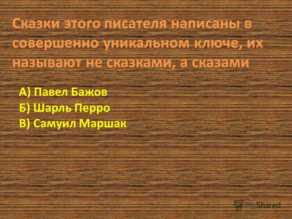 Пеппи Длинныйчулок - персонаж сказки A) Туве Янссон B) Астрид Линдгрен C) Яна Бжехвы