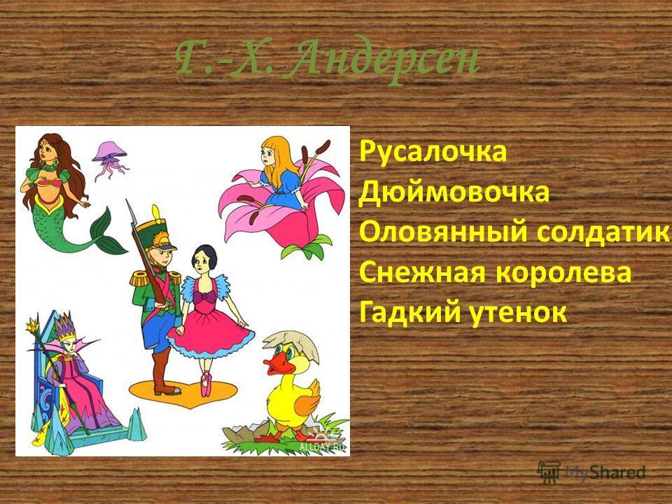 Пушкин А.СЧуковский К.И. Известные сказочники Успенский Э.Н.