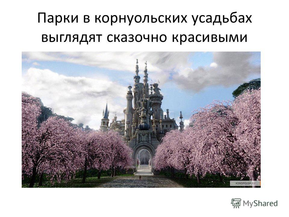 Парки в корнуольских усадьбах выглядят сказочно красивыми