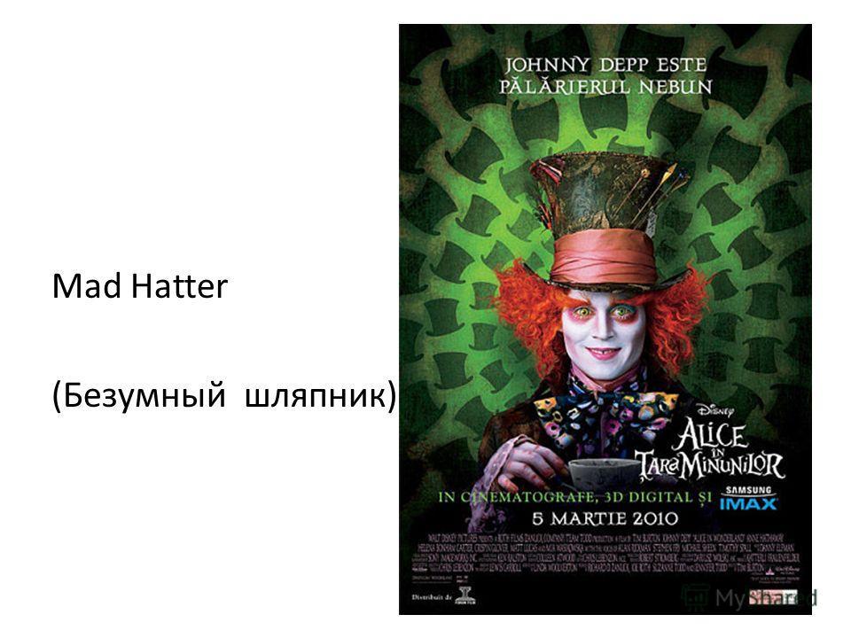 Mad Hatter (Безумный шляпник)