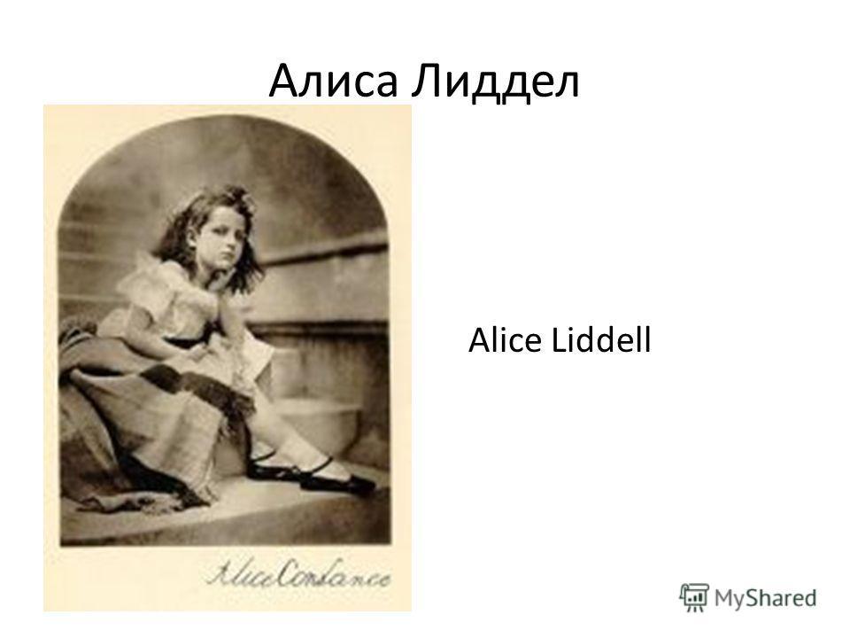 Алиса Лиддел Alice Liddell