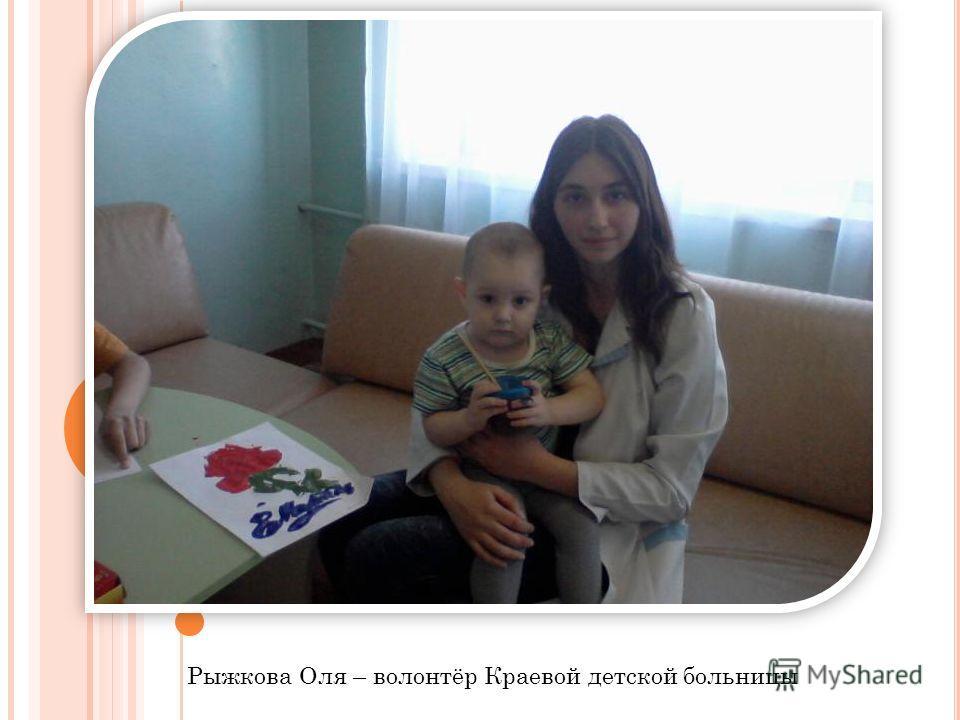 Рыжкова Оля – волонтёр Краевой детской больницы
