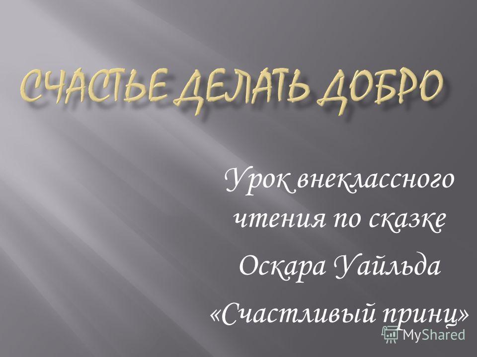 Урок внеклассного чтения по сказке Оскара Уайльда «Счастливый принц»
