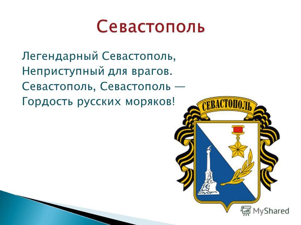 Легендарный Севастополь, Неприступный для врагов. Севастополь, Севастополь Гордость русских моряков!
