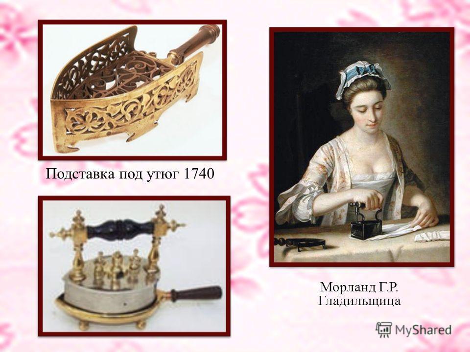 Утюг Испания 1650
