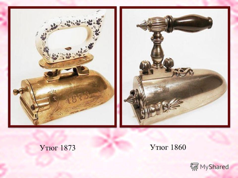 Для особо знатных особ могли изготавливаться утюги самых причудливых форм. Могла быть сделана и инкрустация медью по железу, а у утюгов побогаче – даже серебром. Ручки обычно вытачивали из дерева гладкими либо фигурными. Утюг 1840 Утюг 1812