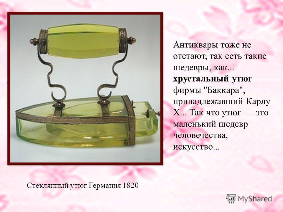 Коллекция музея включает утюги и другие гладильные инструменты не только из России, но и из Польши, Белоруссии и Германии. Есть среди них и уникальные: например, бронзовый литой в виде льва им пользовались камеристки императрицы Елизаветы Петровны; и