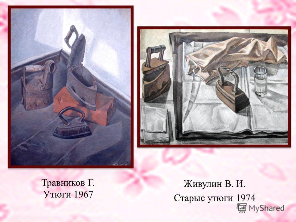 Гаранькова А. В. Утюг Бассилея А. Утюг 2007