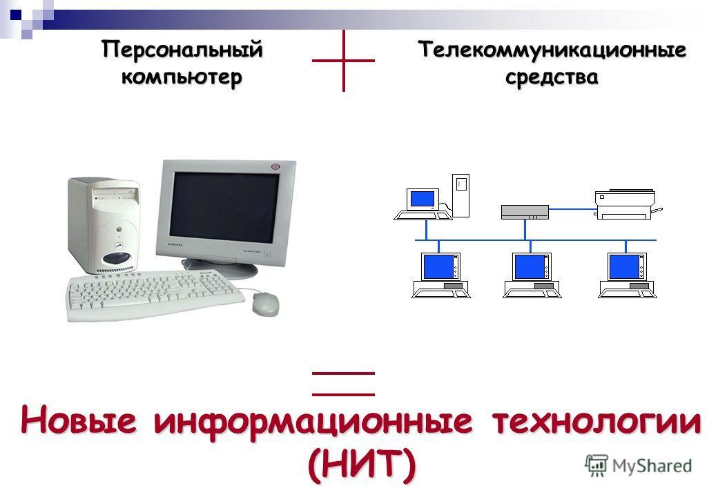 Новые информационные технологии (НИТ) Персональный компьютер Телекоммуникационные средства