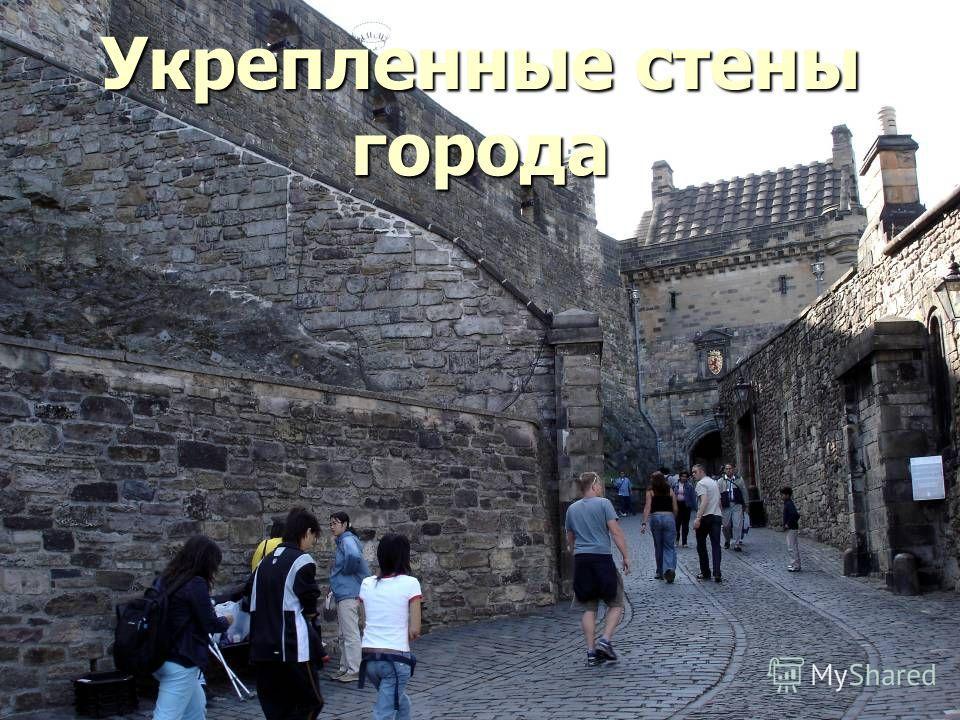 Укрепленные стены города