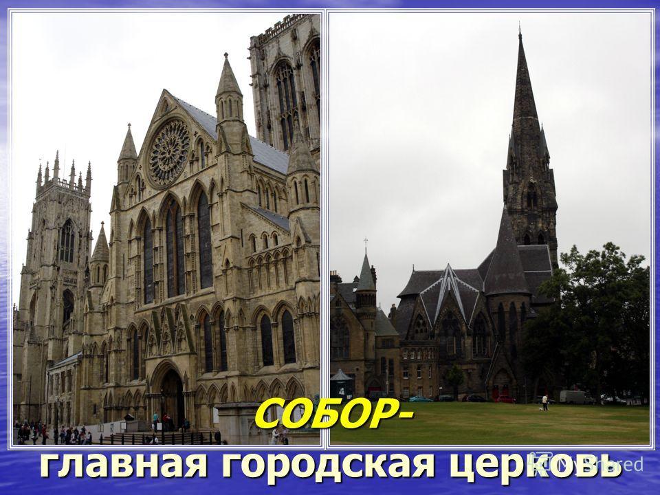 СОБОР- главная городская церковь