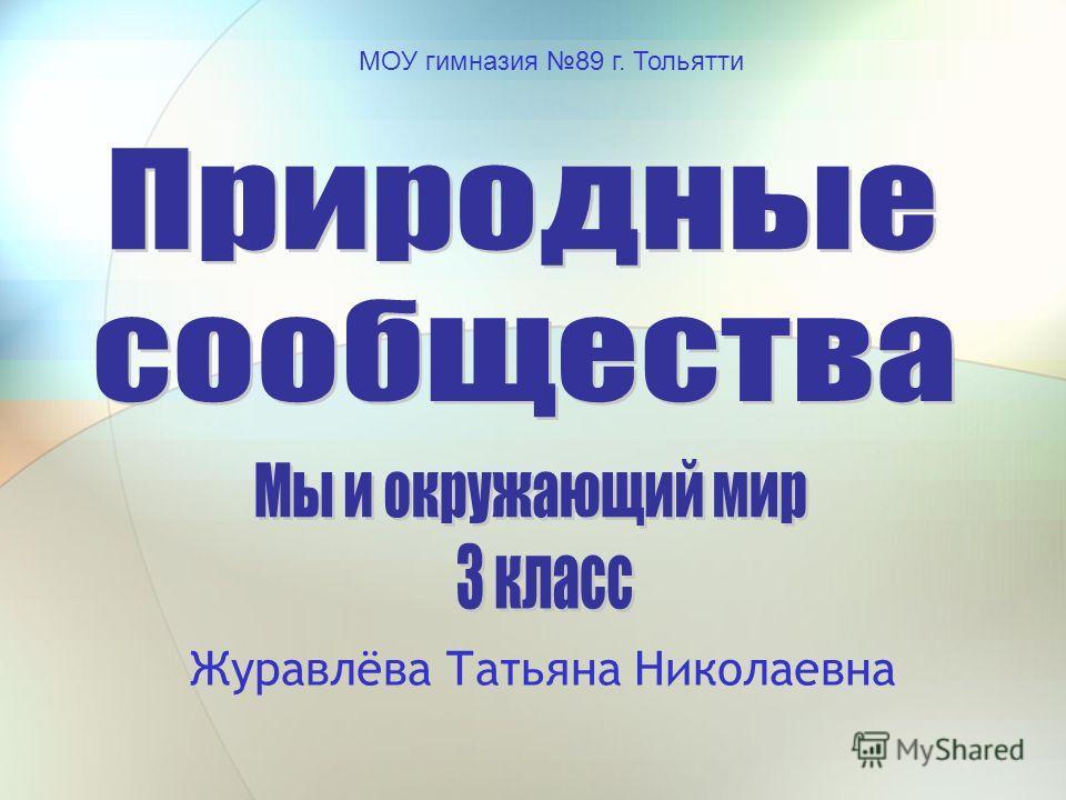 Журавлёва Татьяна Николаевна МОУ гимназия 89 г. Тольятти