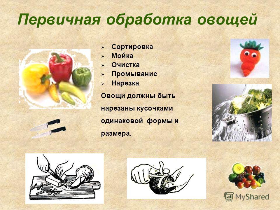 Технология приготовления салатов из сырых овощей Механическая обработка. Заправка салата Оформление блюда Сортировка Мойка Очистка Промывание Нарезка Перемешивайте продуты осторожно, чтобы они не помялись. Салат уложить в салатник, украсьте зеленью и