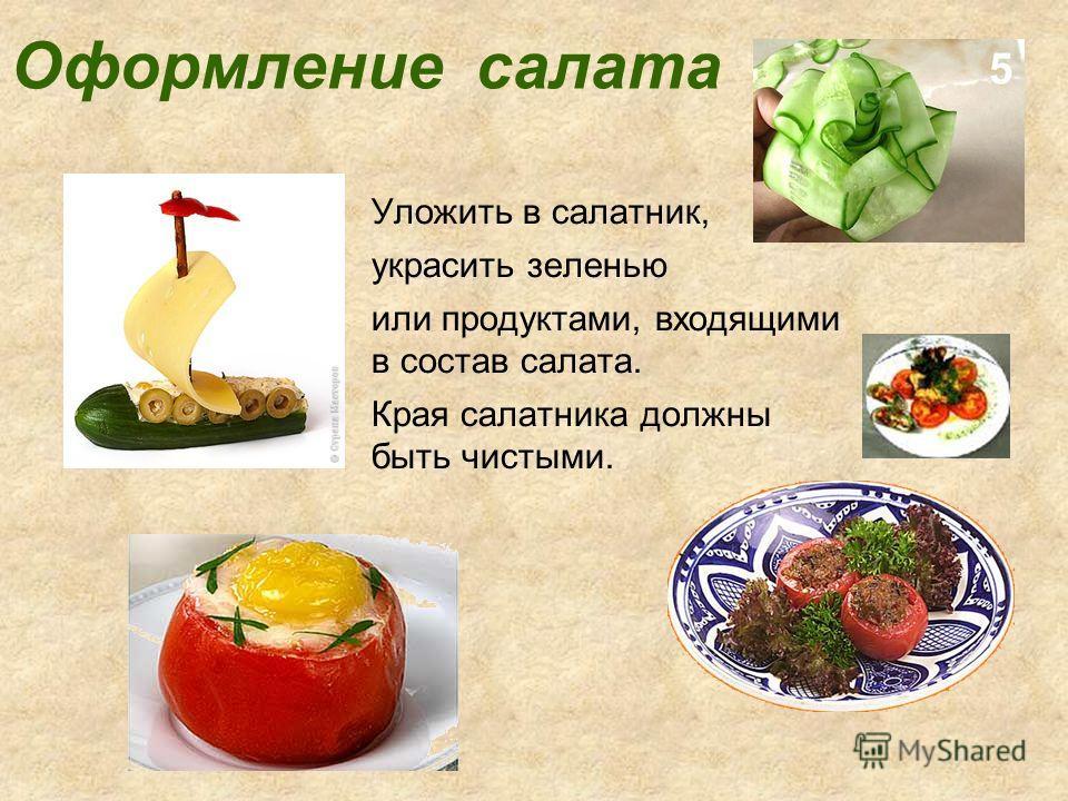 Блюда на неделю стол 5 рецепты