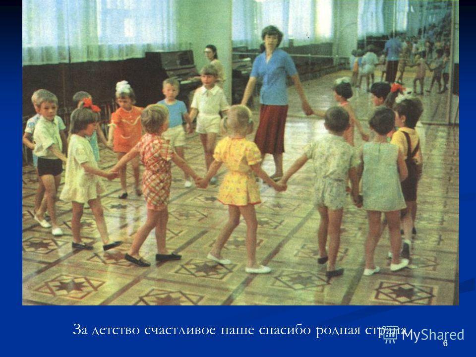 6 За детство счастливое наше спасибо родная страна