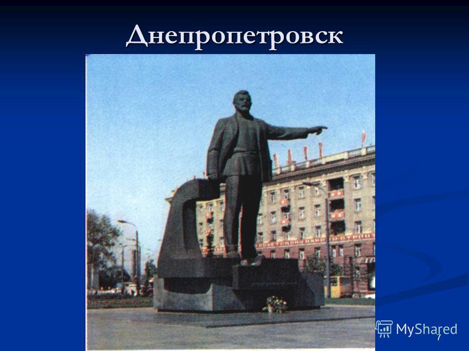 7 Днепропетровск