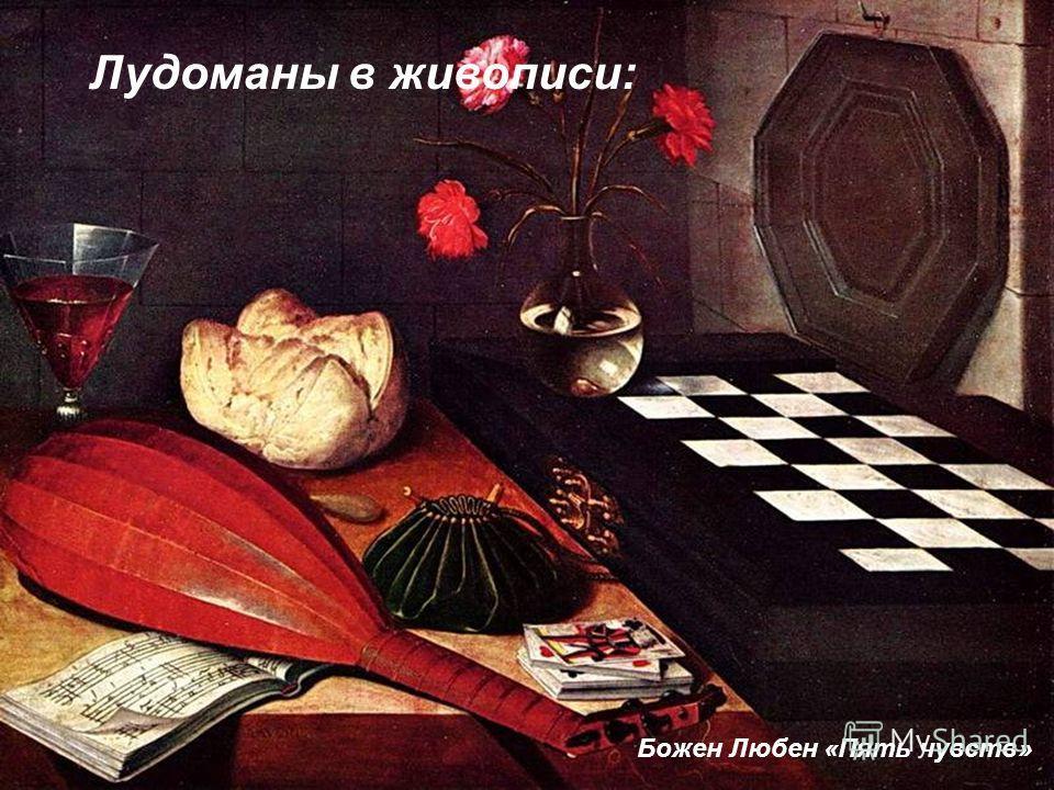 Лудоманы в живописи: Божен Любен «Пять чувств»