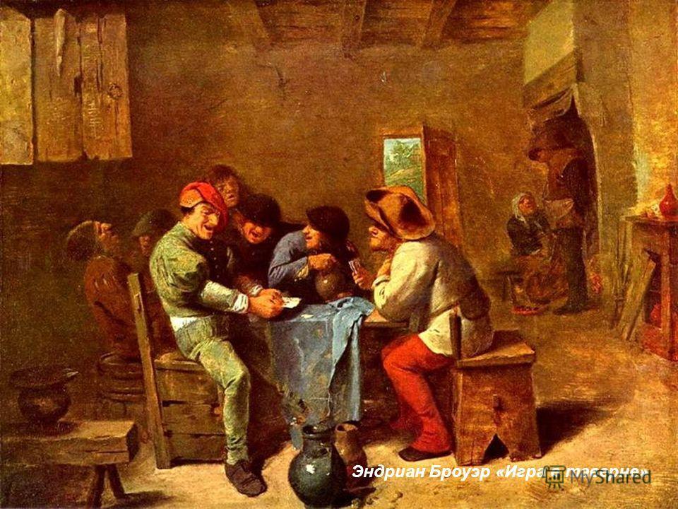 Эндриан Броуэр «Игра в таверне»