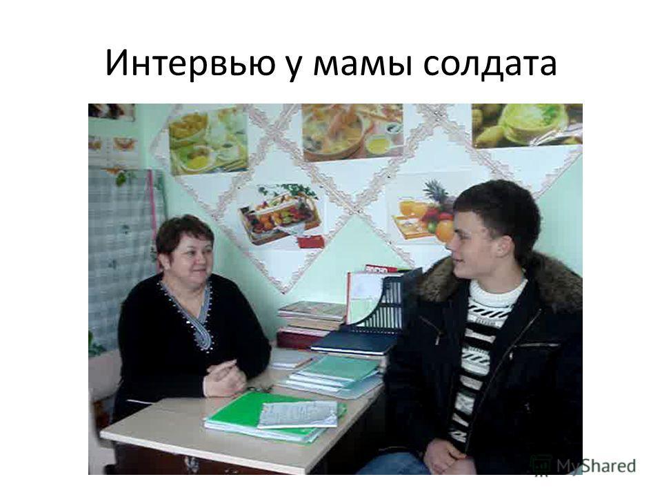 Интервью у мамы солдата