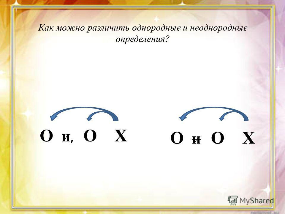 Как можно различить однородные и неоднородные определения? О и, О Х О и О Х
