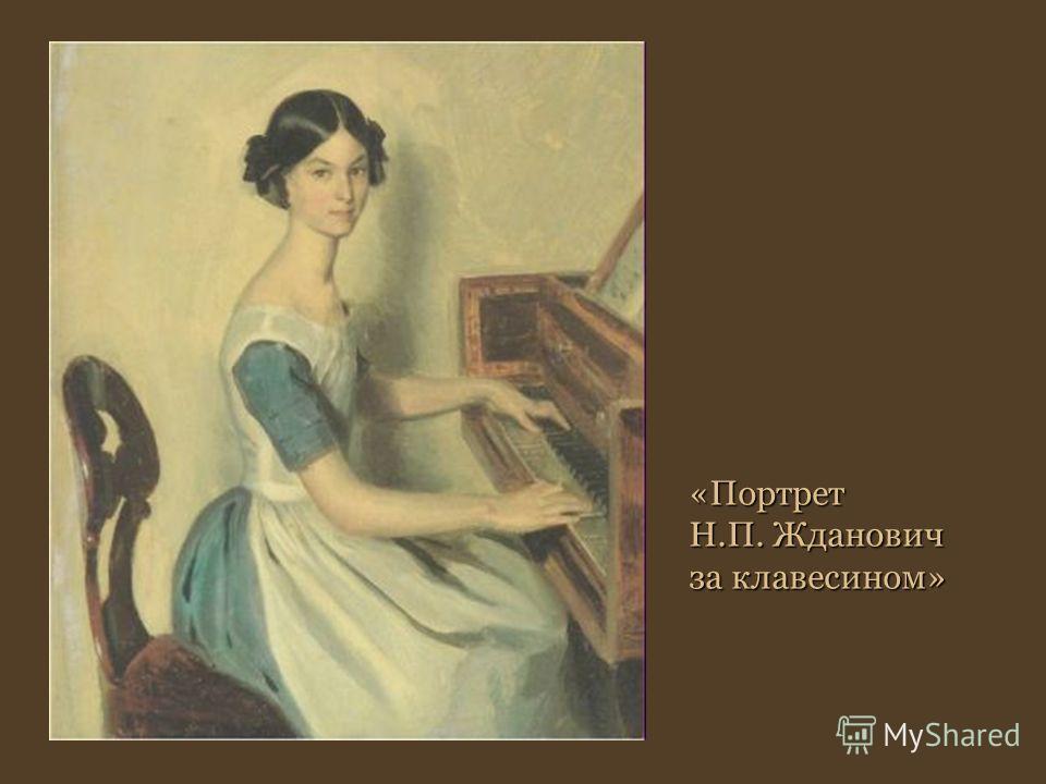 «Портрет Н.П. Жданович за клавесином»