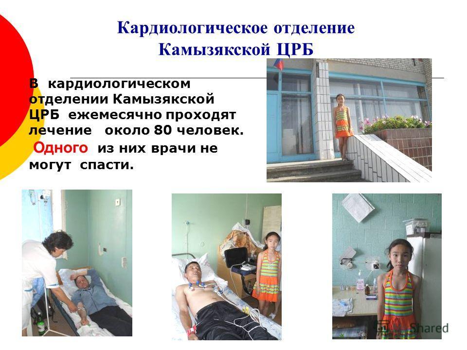 Кардиологическое отделение Камызякской ЦРБ В кардиологическом отделении Камызякской ЦРБ ежемесячно проходят лечение около 80 человек. Одного из них врачи не могут спасти.