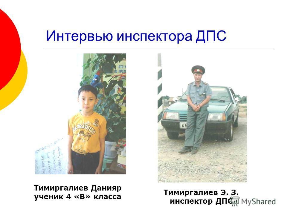 Интервью инспектора ДПС Тимиргалиев Данияр ученик 4 «В» класса Тимиргалиев Э. З. инспектор ДПС