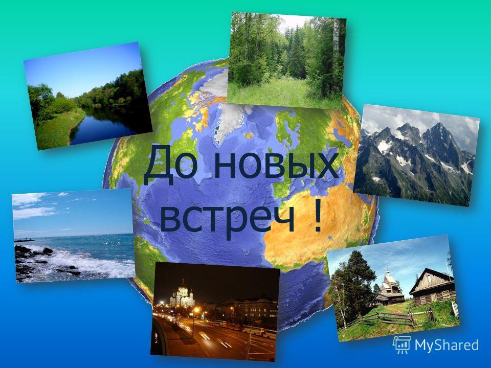 Домашнее задание с.40-43, вопросы на с.43