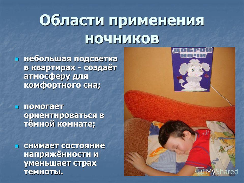 Области применения ночников небольшая подсветка в квартирах - создаёт атмосферу для комфортного сна; небольшая подсветка в квартирах - создаёт атмосферу для комфортного сна; помогает ориентироваться в тёмной комнате; помогает ориентироваться в тёмной