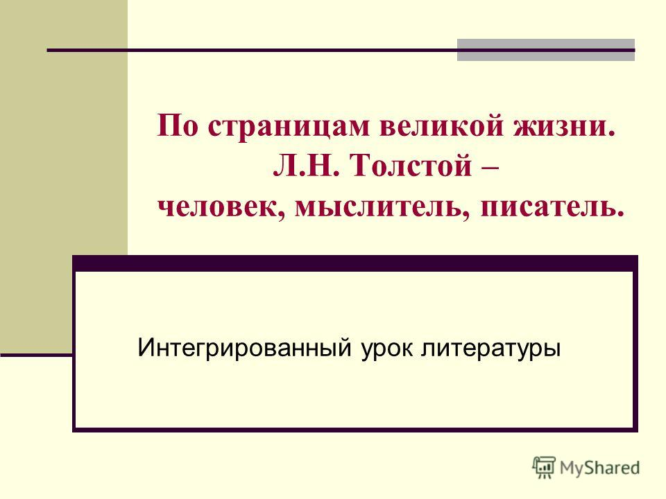 По страницам великой жизни. Л.Н. Толстой – человек, мыслитель, писатель. Интегрированный урок литературы