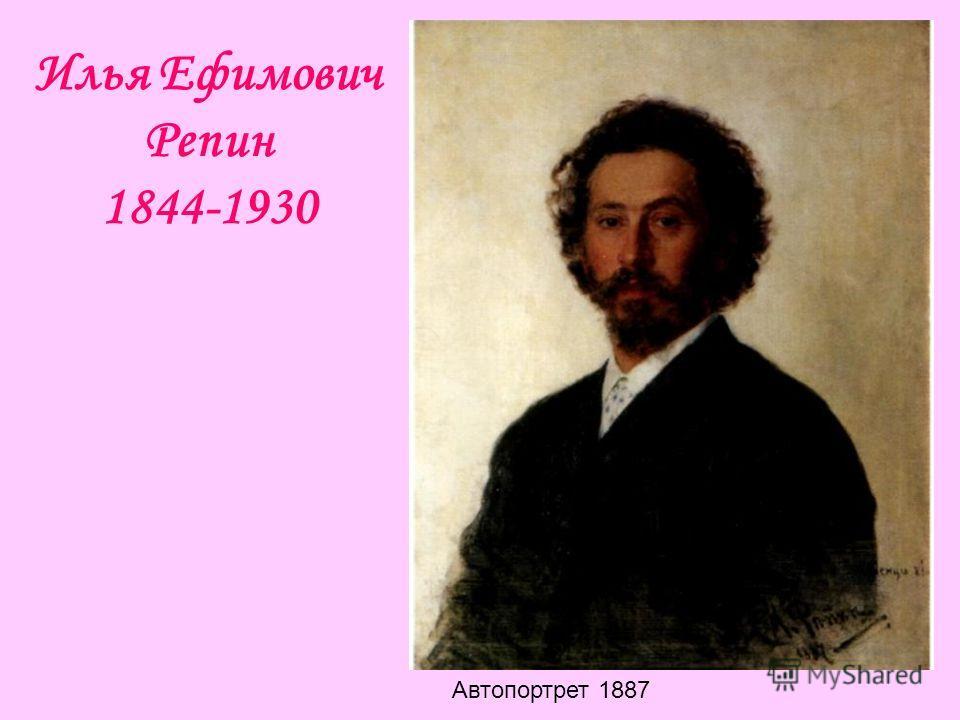 Илья Ефимович Репин 1844-1930 Автопортрет 1887