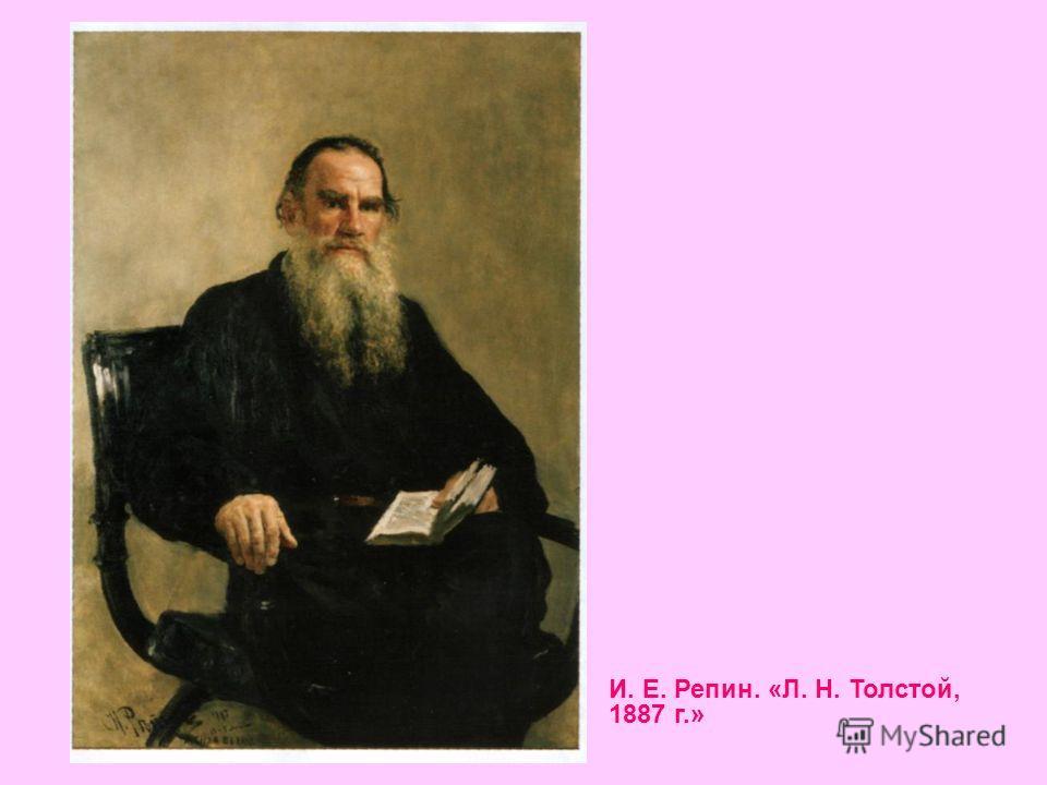 И. Е. Репин. «Л. Н. Толстой, 1887 г.»