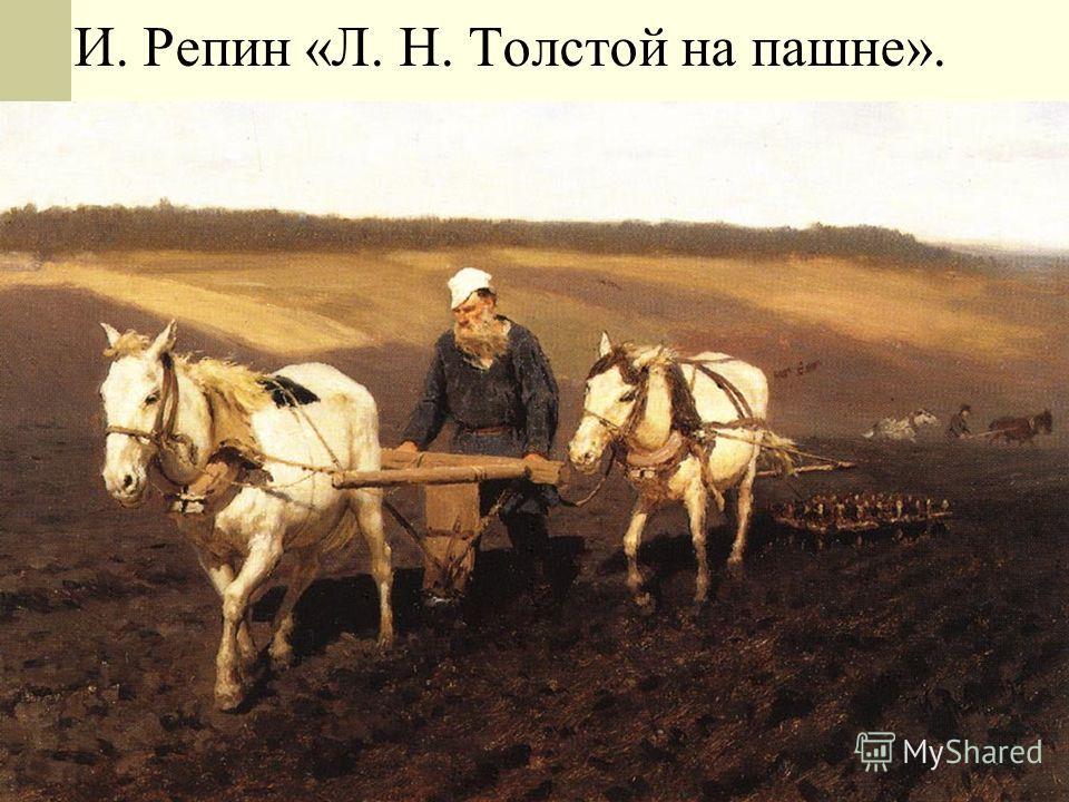 И. Репин «Л. Н. Толстой на пашне».