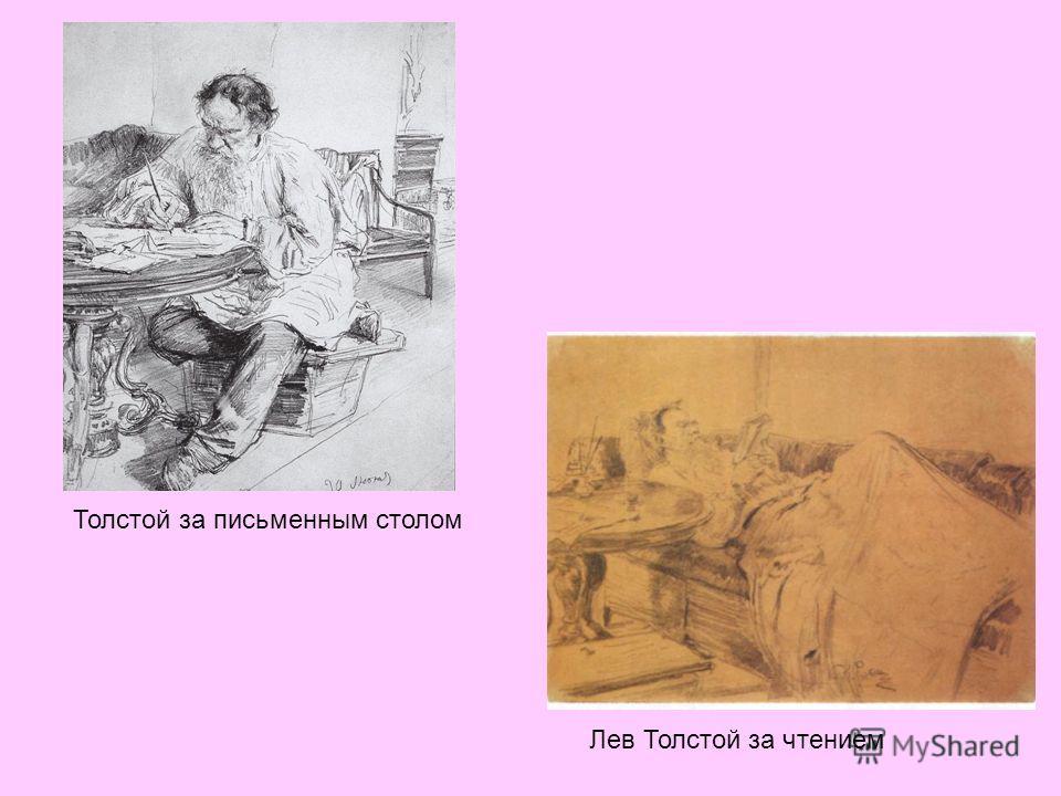 Лев Толстой за чтением Толстой за письменным столом