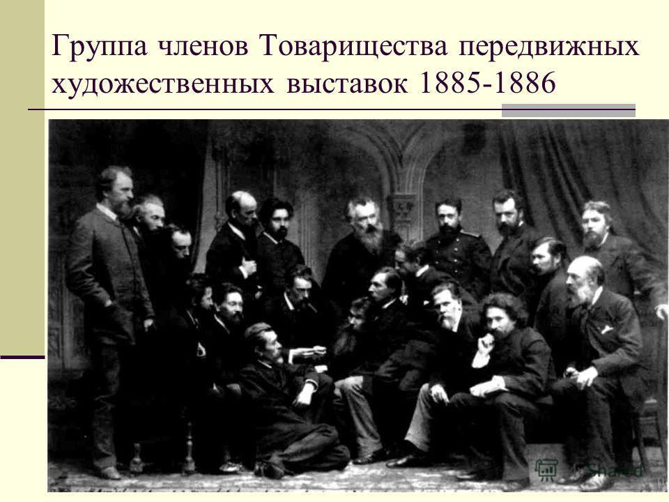 Группа членов Товарищества передвижных художественных выставок 1885-1886