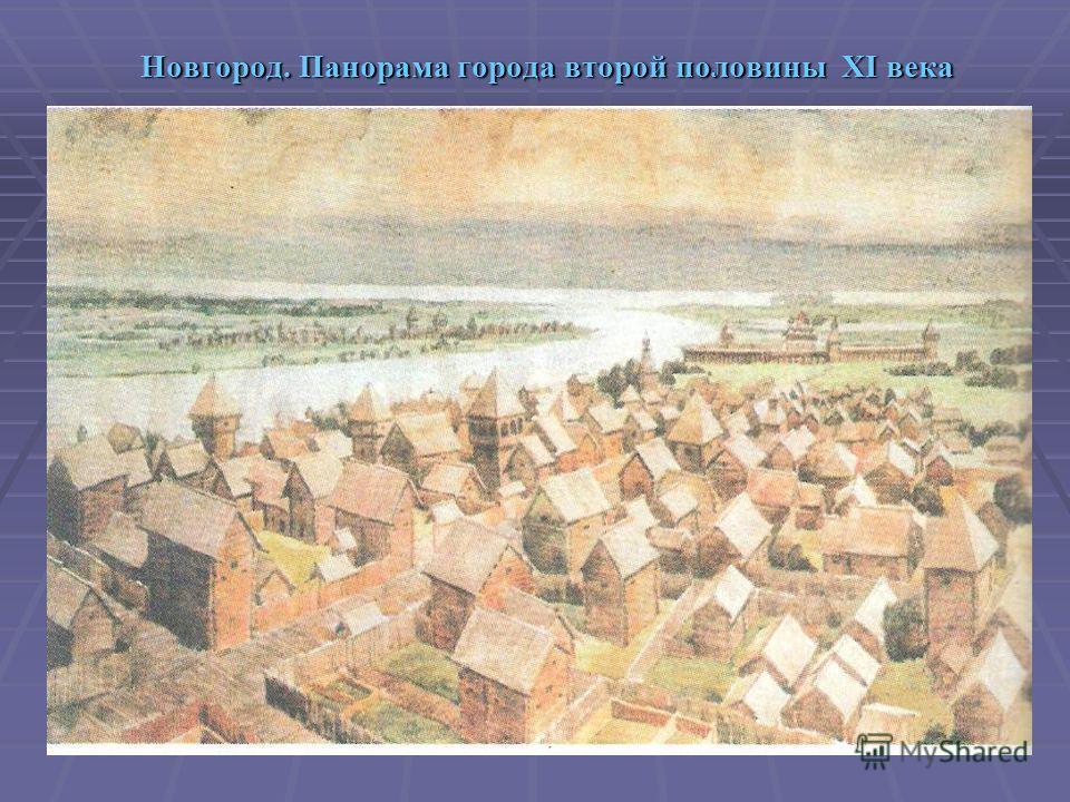 Новгород. Панорама города второй половины XI века Новгород. Панорама города второй половины XI века