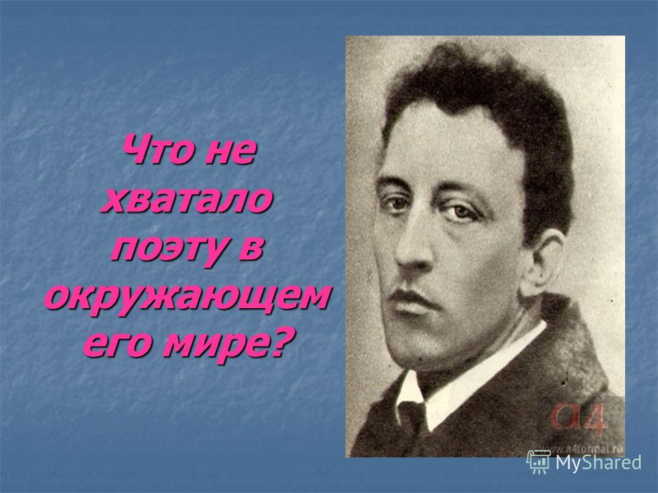 Что не хватало поэту в окружающем его мире?