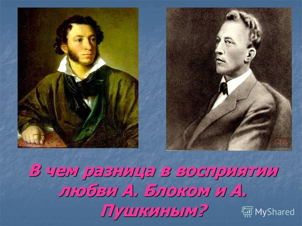 В чем разница в восприятии любви А. Блоком и А. Пушкиным?