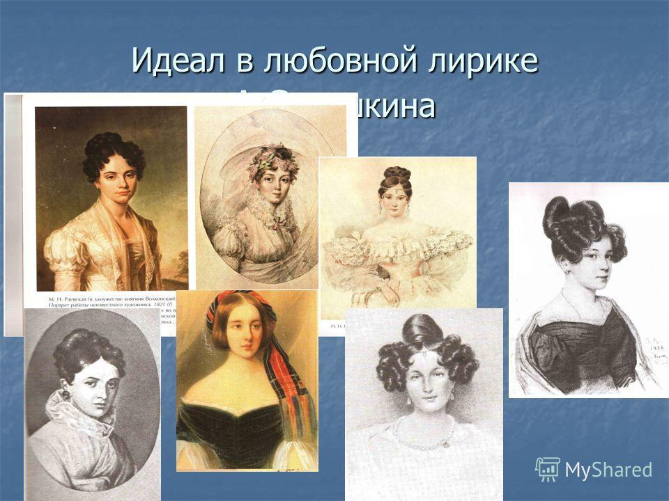Идеал в любовной лирике А.С. Пушкина