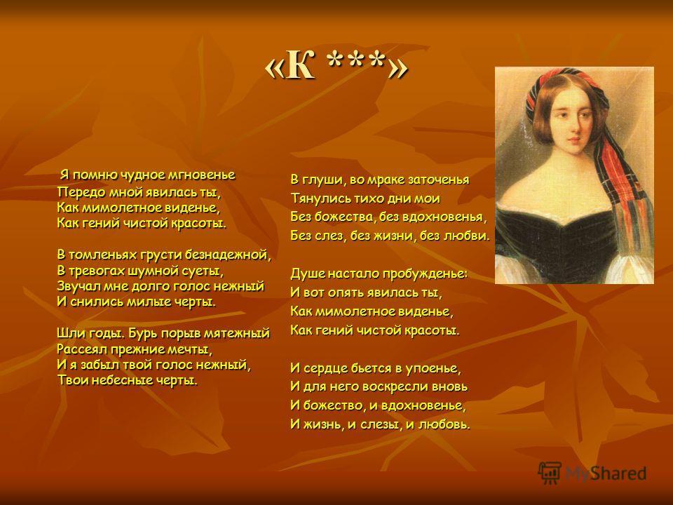 Стих пушкина ты помнишь чудное мгновенье пушкин