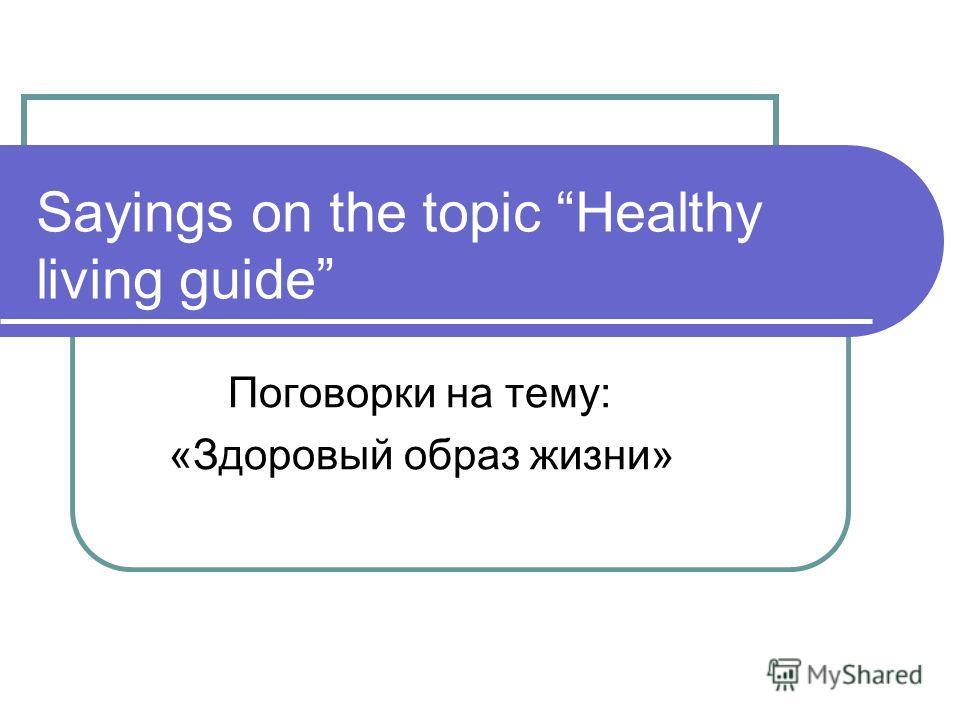 Sayings on the topic Healthy living guide Поговорки на тему: «Здоровый образ жизни»