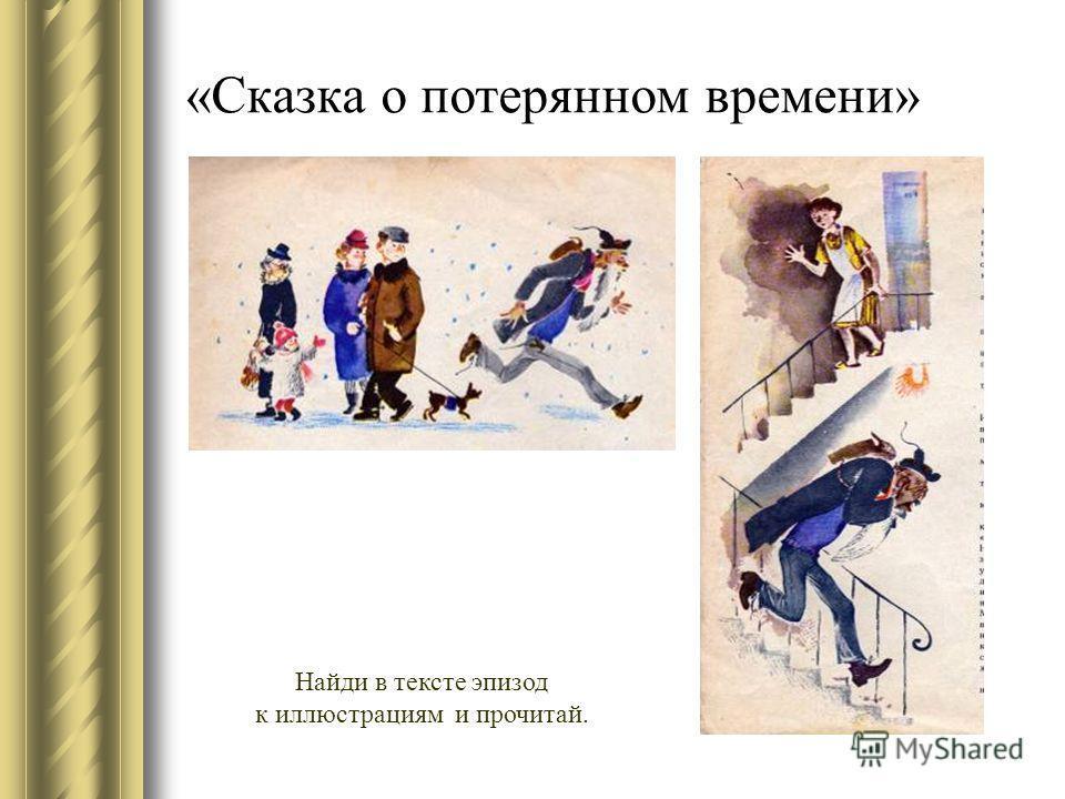 «Сказка о потерянном времени» Найди в тексте эпизод к иллюстрациям и прочитай.
