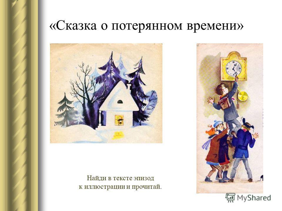 «Сказка о потерянном времени» Найди в тексте эпизод к иллюстрации и прочитай.