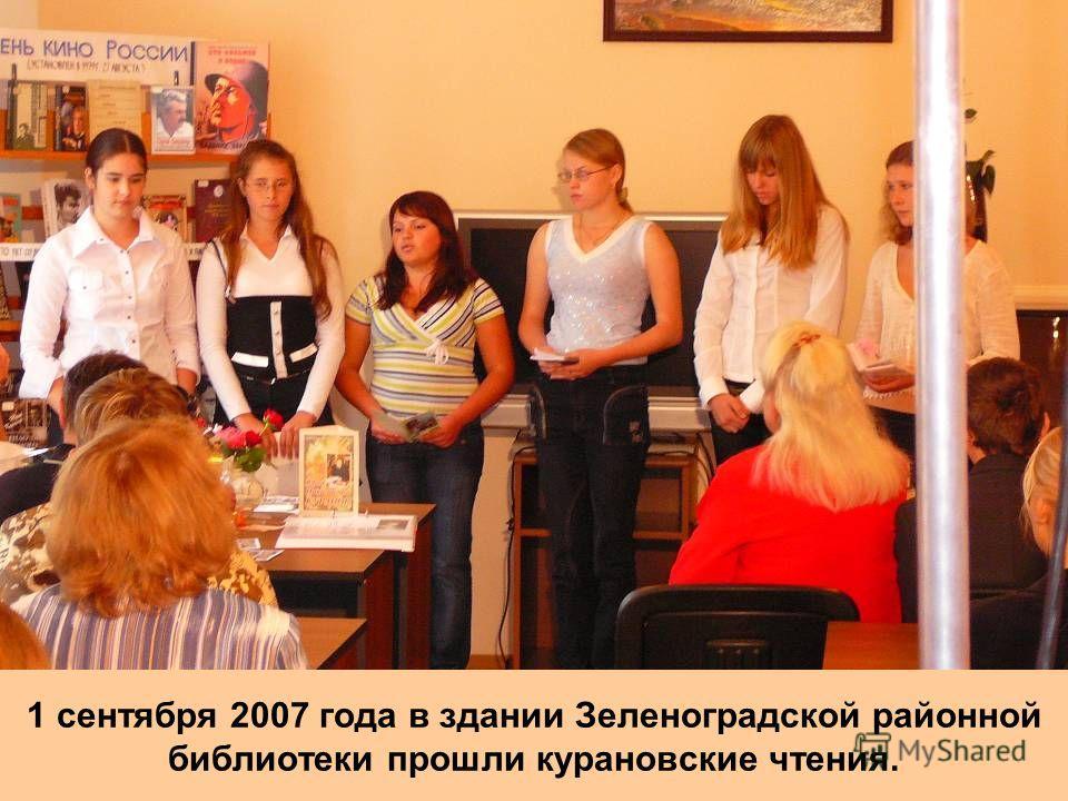 1 сентября 2007 года в здании Зеленоградской районной библиотеки прошли курановские чтения.