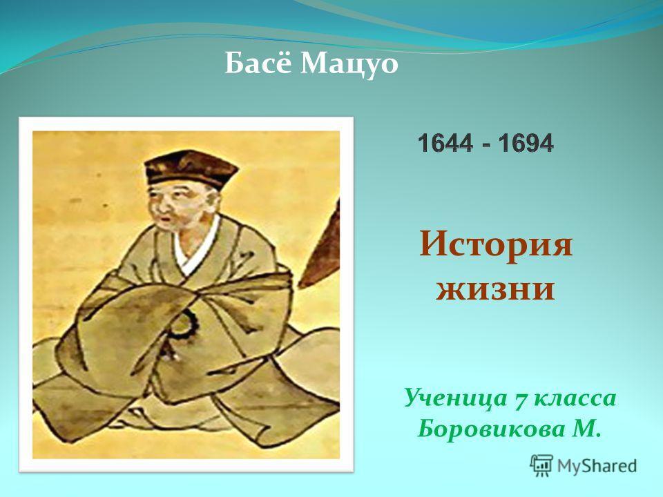 Басё Мацуо История жизни Ученица 7 класса Боровикова М.