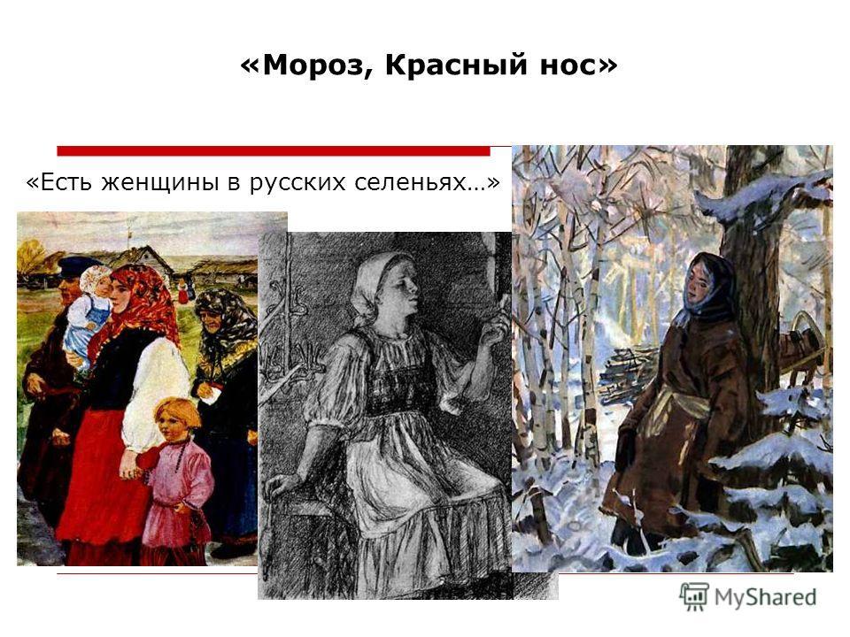 «Мороз, Красный нос» «Есть женщины в русских селеньях…»