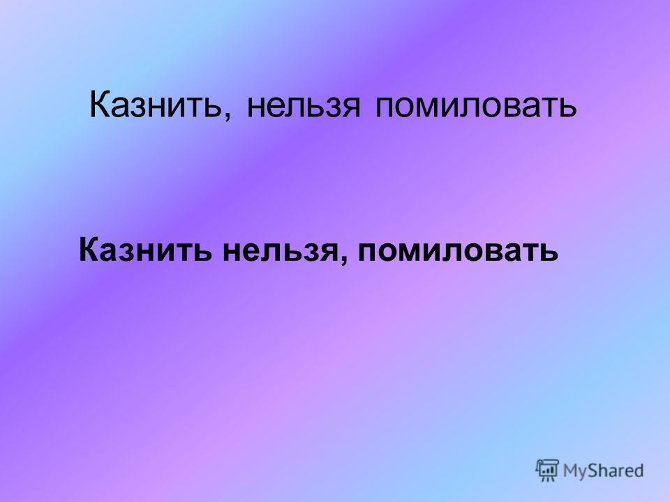 Казнить, нельзя помиловать Казнить нельзя, помиловать